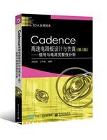 Cadence高速电路板设计与仿真――信号与电源完整性分析(第5版)