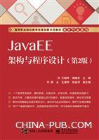 JavaEE架构与程序设计(第2版)