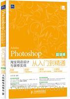 Photoshop淘宝网店设计与装修实战从入门到精通(超值版)