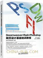 Dreamweaver Flash Photoshop网页设计基础培训教程