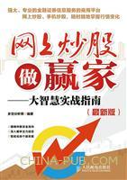 网上炒股做赢家――大智慧实战指南(最新版)