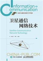 卫星通信网络技术