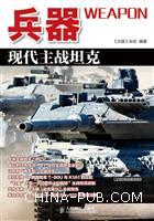 兵器:现代主战坦克