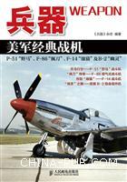 """兵器:美军经典战机P-51""""野马""""、F-86""""佩刀""""、F-14""""雄猫""""及B-2""""幽灵"""""""