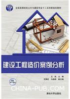 建设工程造价案例分析