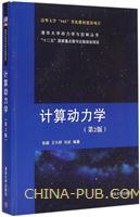 计算动力学(第2版)