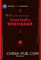 Visua  FoxPro程序设计及其应用