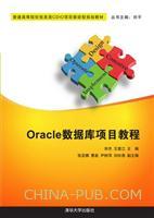 Oracle数据库项目教程