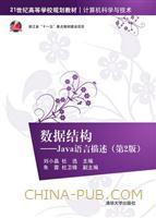 数据结构――Java语言描(第2版)