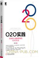 (特价书)O2O实践:互联网+战略落地的O2O方法