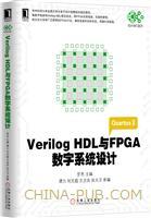 Verilog+HDL与FPGA数字系统设计