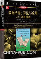数据结构、算法与应用:C++语言描述(原书第2版)