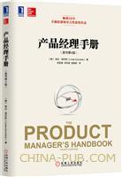 (特价书)产品经理手册(原书第4版)