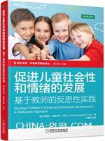 促进儿童社会性和情绪的发展-基于教师的反思性实践