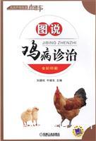 图说鸡病诊治