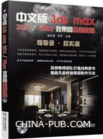 中文版3ds max 2014/Vray效果�D全能教程-(含1DVD)
