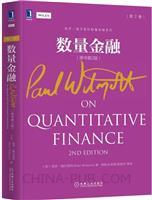 数量金融(原书第2版・第2卷)(精装)