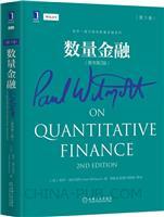 数量金融(原书第2版・第3卷)(精装)