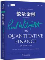 数量金融(原书第2版・第1卷)(精装)