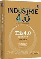 (特价书)工业4.0:正在发生的未来(精装)