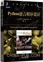 (特价书)Python语言程序设计