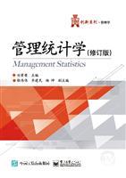 管理统计学(修订版)
