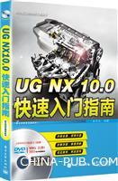 UG+NX+10.0快速入门指南(配全程语音视频教程)