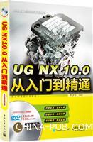 UG NX 10.0从入门到精通(配全程语音视频教程)