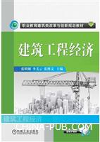 建筑工程经济