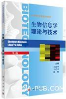 生物信息学理论与技术