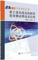 基于进化优化的软件变异测试理论及应用