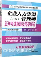 企业人力资源管理师近年考试真题及答案解析(三级)