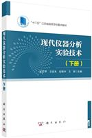 现代仪器分析实验技术:下册