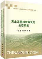 黄土高原植被恢复的生态功能