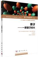 原子物理学(下册)原子:一种量子构件