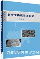 新型生物质基多孔炭