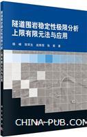 隧道围岩稳定性极限分析上限有限元法与应用