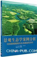 景观生态学案例分析――河流景观格局与生态脆弱性评价