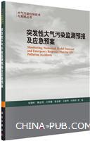 突发性大气污染监测预报及应急预案
