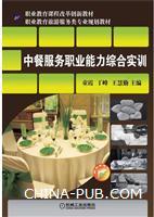 中餐服务职业能力综合实训