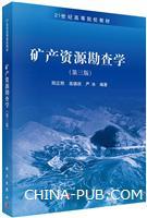 矿产资源勘查学(第三版)
