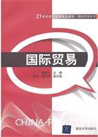国际贸易 21世纪经济管理精品教材・国际贸易系列