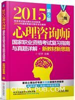 2015心理咨询师国家职业资格考试复习指南与真题详解 新教材新思路(二级) 第5版