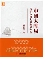 中国大时局:当下中国七大阶层分析