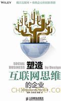 塑造互联网思维的企业