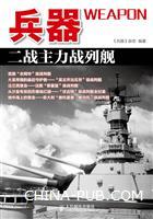 兵器:二战主力战列舰