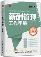 薪酬管理工作手册(第2版)