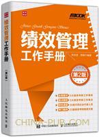 绩效管理工作手册(第2版)