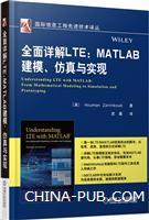 全面详解LTE:MATLAB建模.仿真与实现