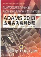 ADAMS 2013应用实例精解教程